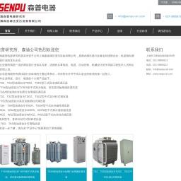 上海森普电器研究所
