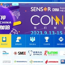 中国(上海)国际传感器与应用技术展   SENSOR CHINA