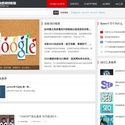 seo自学网_seo视频教程_seo免费培训教程-seo教程