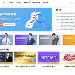 搜外网:SEO培训入门图文教程、网络营销技术视频网课