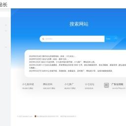 SEO之家-七街网-小七站长致力于为中文网站提供服务