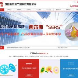 沈阳西尔斯节能科技有限公司