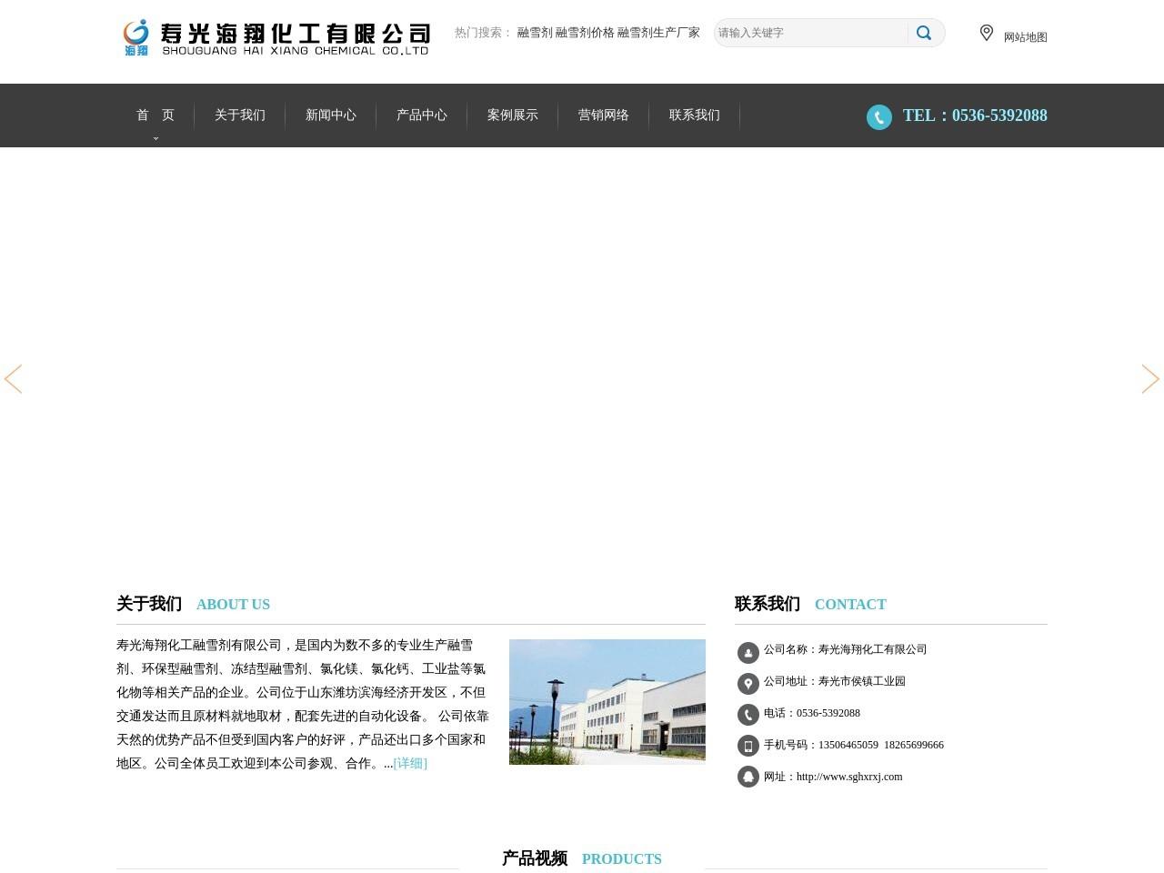 寿光市海翔融雪制品有限公司