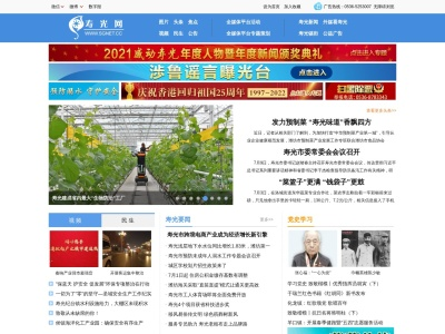 中国寿光网