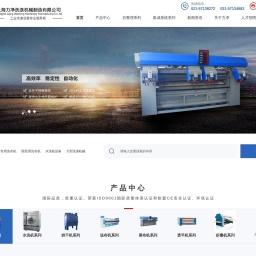 工业洗衣机_工业洗涤设备_上海力净工业洗衣机厂家-洗涤设备首页