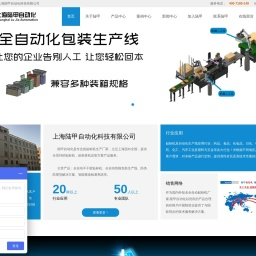 贴标机_产品检测设备_条码追溯系统_自动化生产线_上海陆甲自动化设备