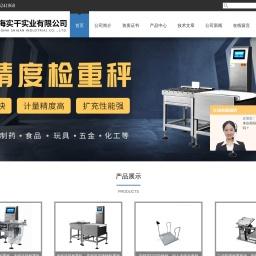 电子吊秤,上海电子称,便携式地磅,测力仪,电子平台秤,电子称的价格-上海实干实业有限公司