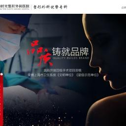 上海整形医院_上海整形美容医院-上海时光整形外科医院【官网】