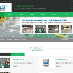 上海地坪耗材-密封固化剂-渗透染色剂-石材加工厂-上海斯煦地坪科技有限公司