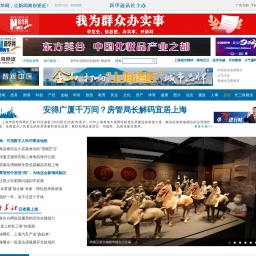 新华网-上海新闻,上海热点,政务,金融,科创- 新华网上海频道