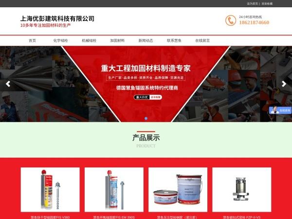 德国慧鱼(上海)销售中心