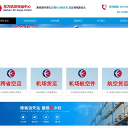 [机场货运站]航空货运物流快递-跨省6小时空运当日达-东方航空托运部