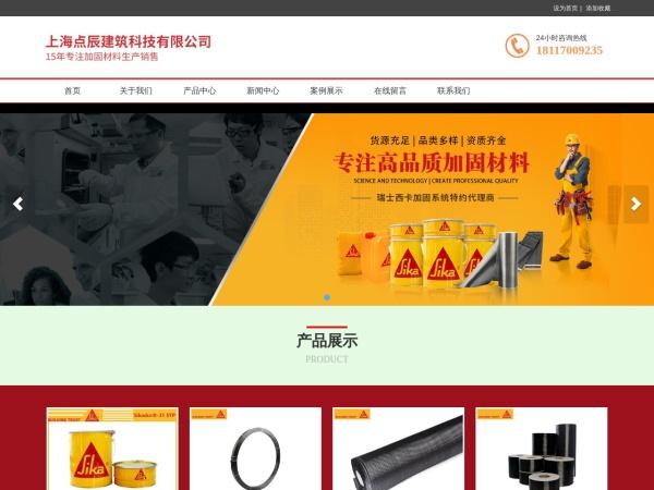 西卡(上海)销售中心