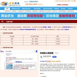 上海网站优化公司 上海SEO排名哪家好【先优化再月付】尚南网络