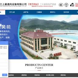 柜式离心风机-3C认证消防风机-3C认证排烟阀 - 浙江上星通风设备有限公司