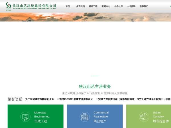 铁汉山艺环境建设有限公司
