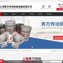 蛇形弹簧联轴器|万向联轴器|小型万向联轴器|齿式联轴器|精密联轴器|胀紧套|扭力限制器|上海奔万传动机械设备有限公司