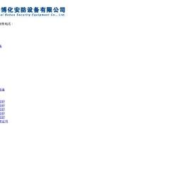 呼吸器|洗眼器-洗眼器厂家-立式洗眼器-上海洗眼器-上海博化安防设备有限公司