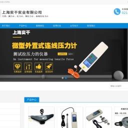测力计,测力仪,拉力计,推拉力计,数显推拉力计-上海实干实业有限公司