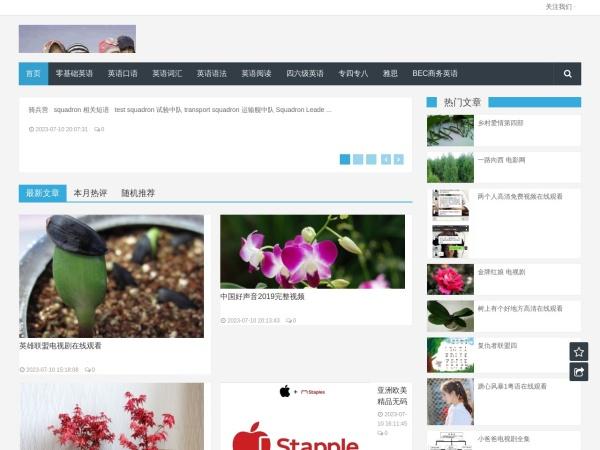 www.sheikan.com的网站截图