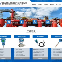 压力变送器,差压变送器,液位变送器,温度变送器生产厂家价格-西安仕乐克仪表科技有限公司