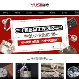 二手手表回收|黄金回收|钻石回收|包包回收|御寺奢侈品回收平台