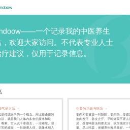 shendoow-一个专业健康知识分享网站