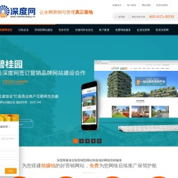 营销型网站建设-品牌网站建设-高端网站设计定制-深度网建站公司