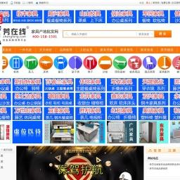 胜芳家具批发网上平台_河北胜芳家具网门户网站 - 胜芳在线
