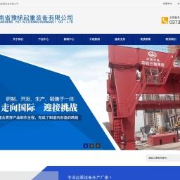 河南省豫梯起重装备有限公司,提梁机,架桥机,起重机监控,架桥机监控,起重机安全监控,架桥机安全监控
