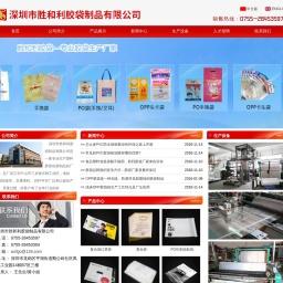 胶袋|PVC胶袋厂家-深圳市龙岗区平湖镇胜利胶袋厂