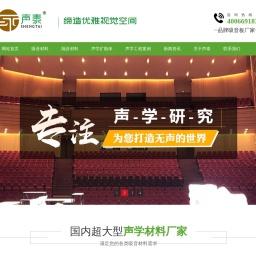 吸音板_吸音软包_吸音板生产厂家_广东声泰声学科技有限公司