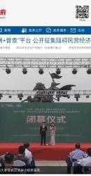 社旗县人民政府网站