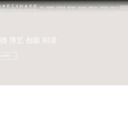欢迎光临-上海电影艺术学院