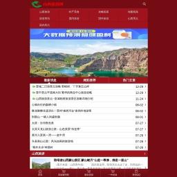 山西旅游网-一日游-自驾游-景点-攻略-美食-旅游资讯