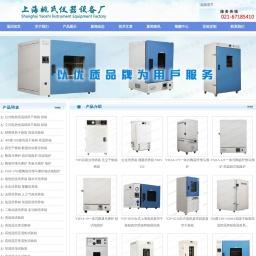 干燥箱_电热恒温鼓风干燥箱_真空干燥箱_高温干燥箱_烘箱-上海姚氏仪器设备厂