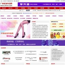 广州服装批发市场
