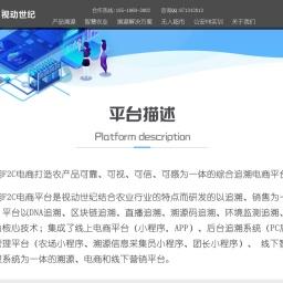 农业追溯系统_二维码溯源系统_视动世纪(北京)科技有限公司