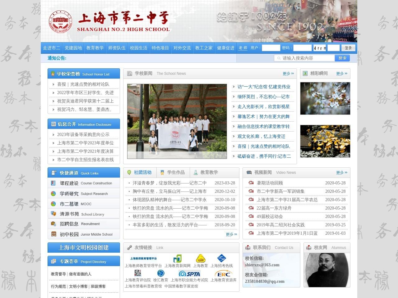 上海二中_www.shiers.cn