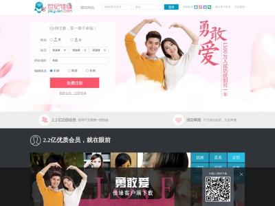 世纪佳缘交友网:中国最大的严肃婚恋交友网站