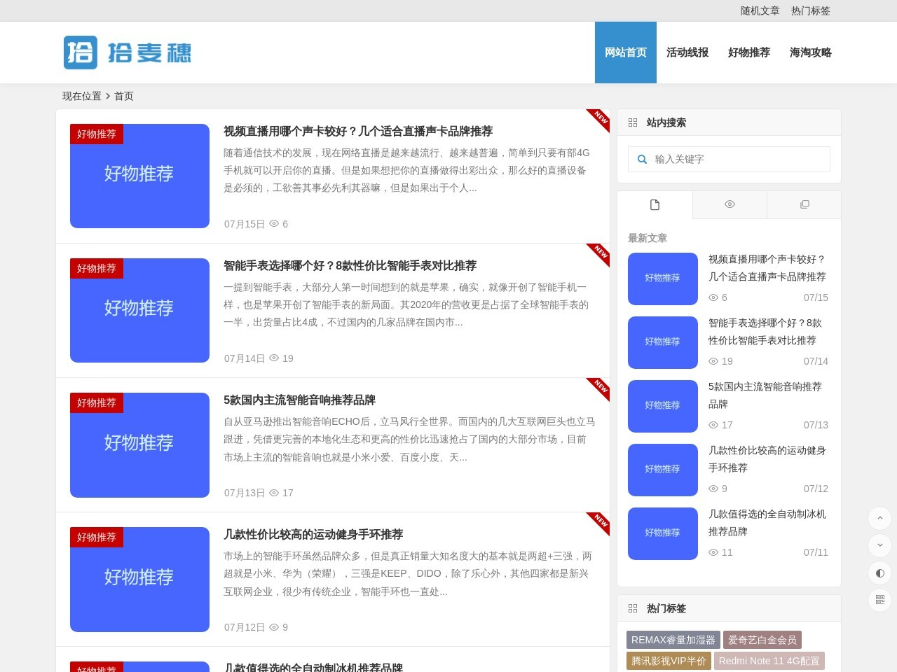 騰訊云專題網截圖