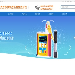 石墨硬度计_石墨专用硬度计_便携式石墨硬度计_石墨硬度测量仪_厂家直销