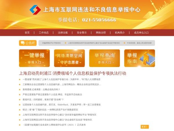 www.shjbzx.cn的网站截图