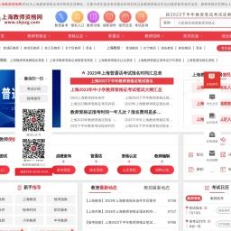 上海教师资格网-上海教师资格证考试网
