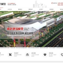 模型公司,精武模型官网,上海精武,精武模型-上海精武模型有限公司