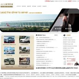 上海零距离汽车服务公司_上海汽车租赁_上海汽车租赁公司_上海班车租赁公司