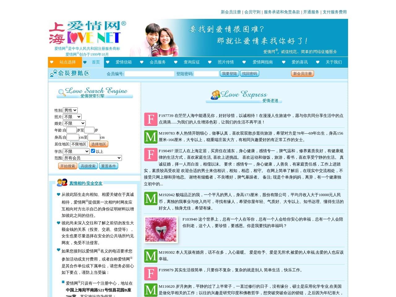 上海愛情網截圖