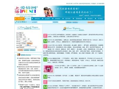 上海愛情網