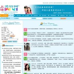 上海爱情网 -- 便捷、诚信的网络征婚服务