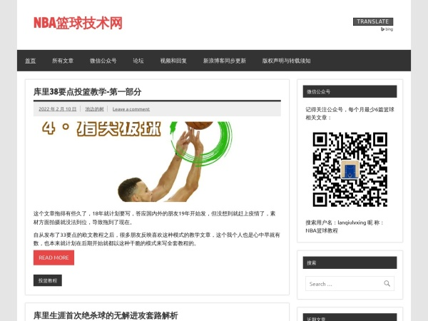 NBA篮球技术网